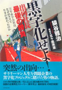 黒字化せよ!出向社長最後の勝負/解説部分を執筆(ダイヤモンド社/2014年)
