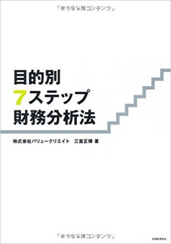 目的別7ステップ財務分析法