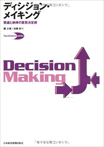 「ディシジョン・メイキング」 2011年12月 日本経済新聞出版社