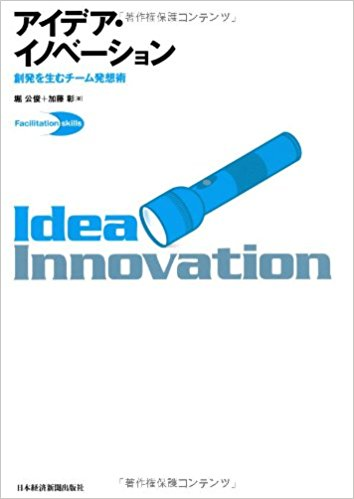 アイデア・イノベーション―創発を生むチーム発想術 (Facilitation skills)