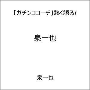 「ガチンココーチ」熱く語る!