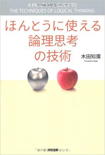 「ほんとうに使える論理思考の技術」、中経出版、2011年