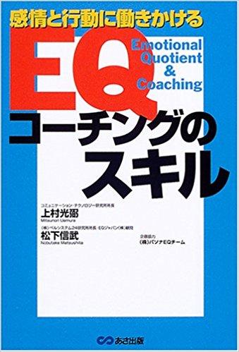 EQコーチングのスキル―感情と行動に働きかける