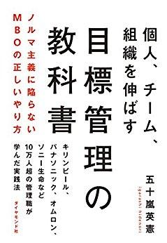 目標管理の教科書(ダイヤモンド社/2012年)