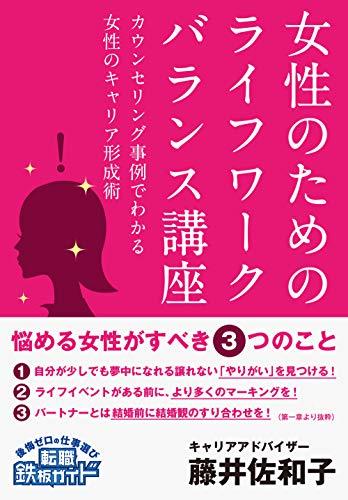 女性のためのライフワークバランス講座: カウンセリング事例でわかる女性のキャリア形成術