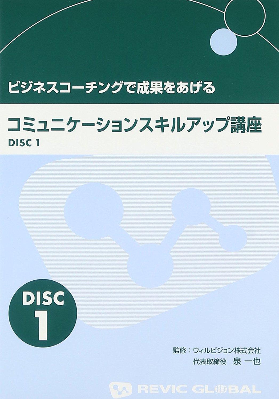 コミュニケーションスキルアップ講座 Disc-1