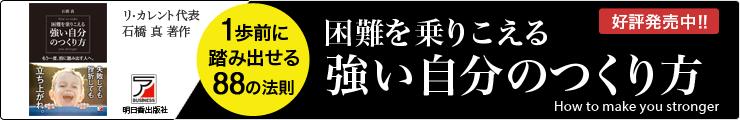 2016年4月『困難を乗りこえる強い自分のつくり方』(明日香出版社)