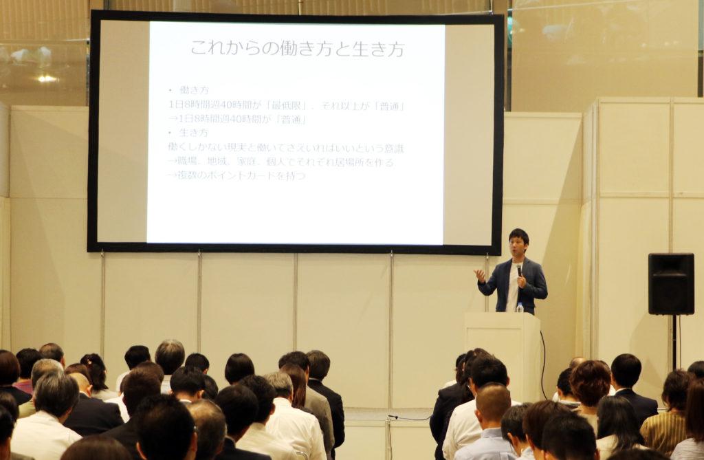 男性学の視点から「なぜ働くのか」を考える|大正大学・田中准教授|HCP2019・リ・カレント講演