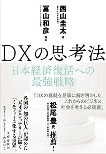 DXの思考法 日本経済復活への最強戦略(解説)