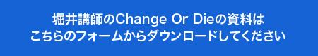 Changeordie資料ダウンロード