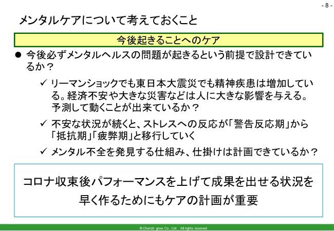 森川講師メンタルケア・コロナ収束後に考えておくメンタルケア