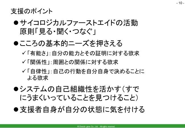 森川講師メンタルケア・コロナ禍のメンタルケアの支援ポイント