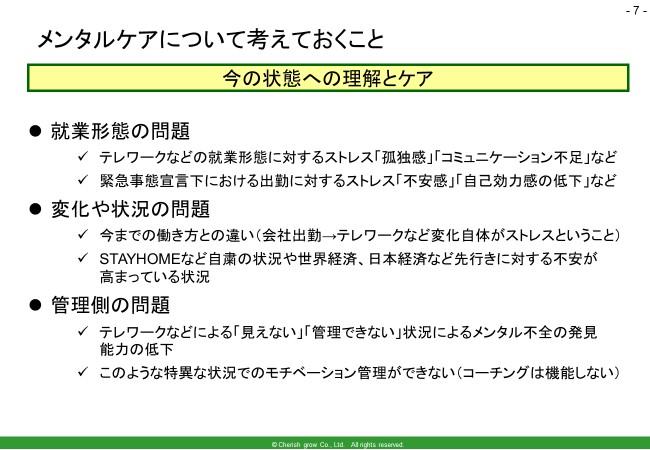 森川講師メンタルケア・若手社員と管理側のメンタルケア
