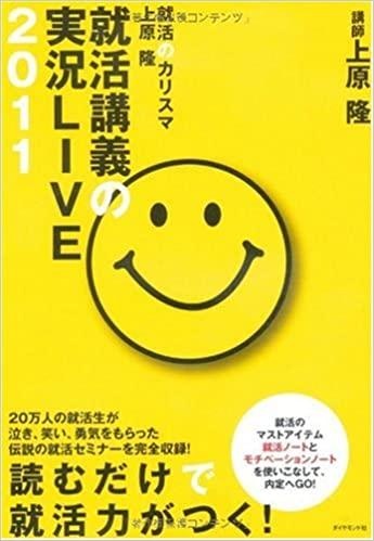 就活のカリスマ上原隆 就活講義の実況LIVE2011