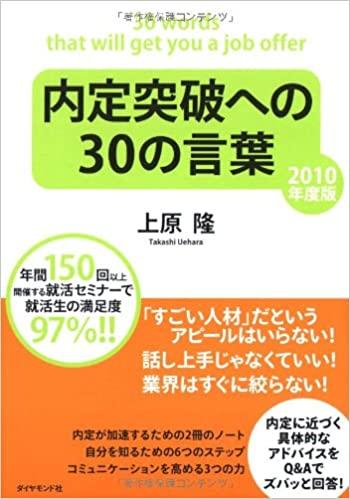 内定突破への30の言葉 2010年度版