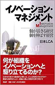 イノベーション・マネジメント―個が活きる経営・個を伸ばす経営