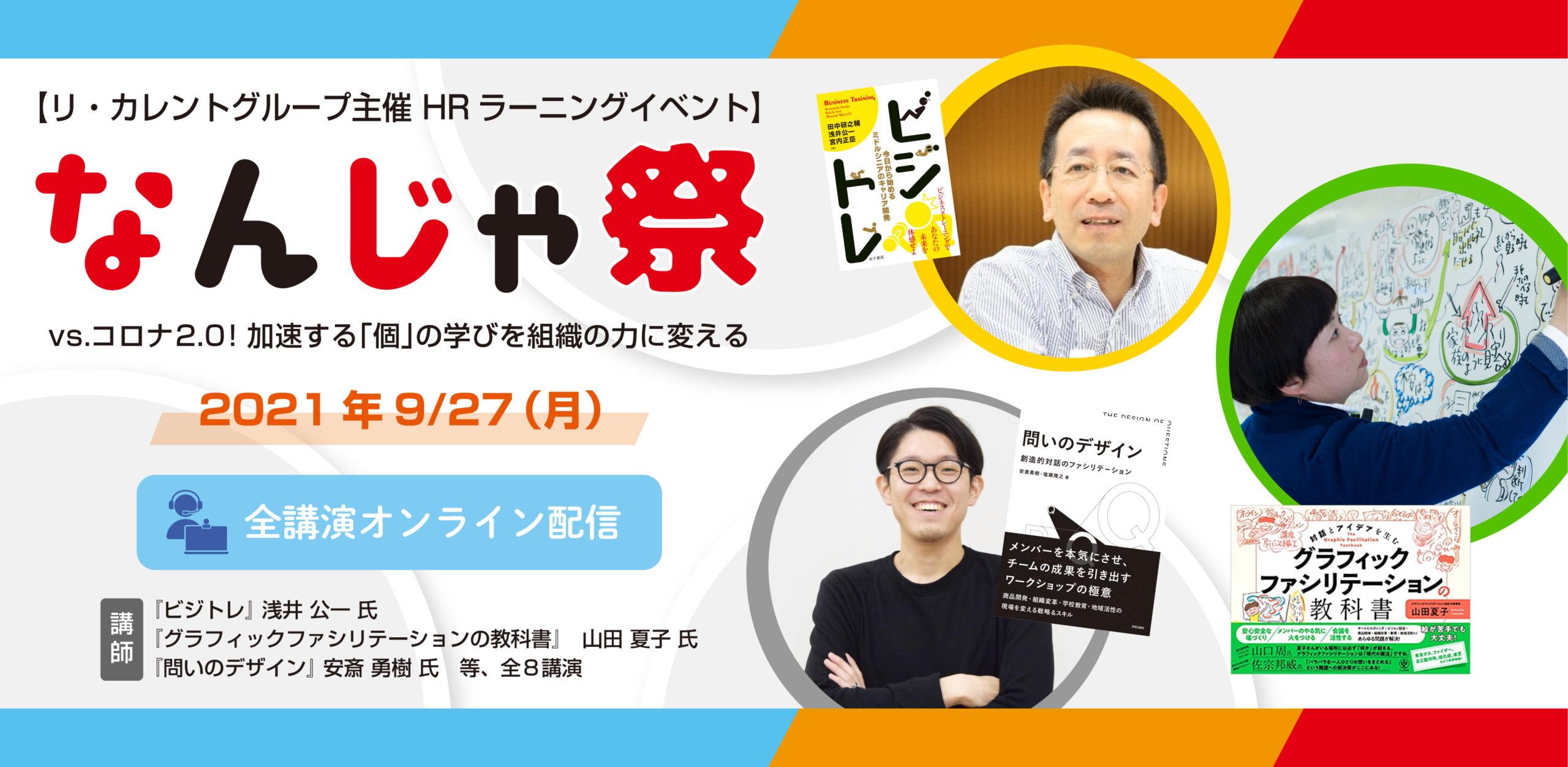 なんじゃ祭2021バナー